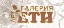 АРТ ГАЛЕРИЯ ЕТИ